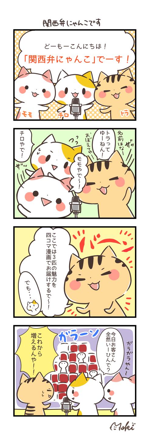 関西弁にゃんこです4コマ日本語