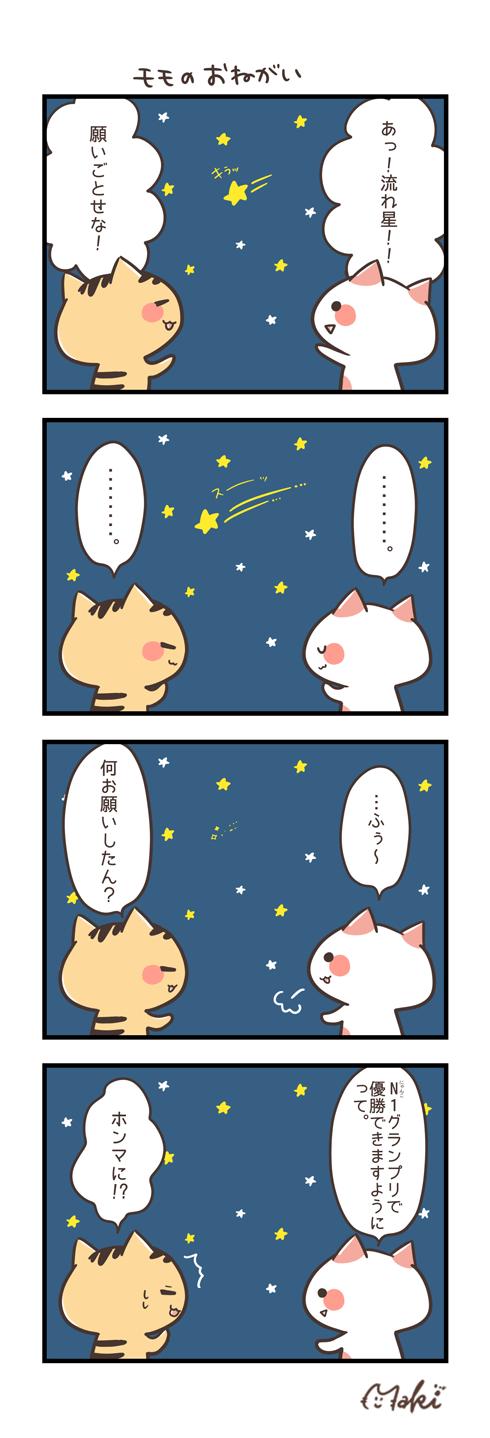 もものお願い4コマ日本語