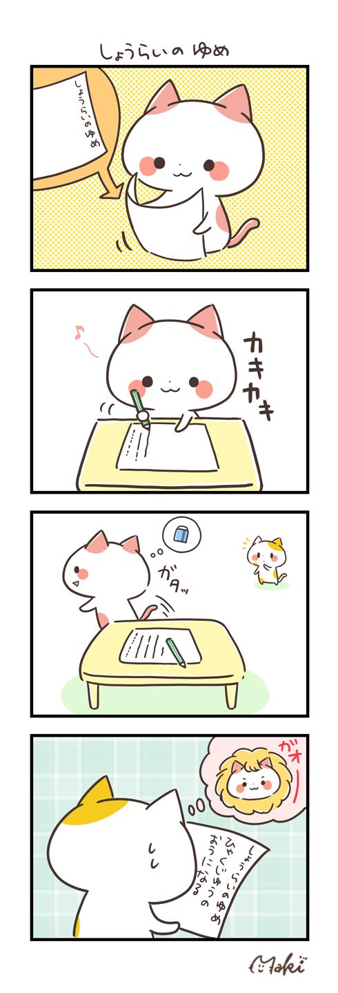 将来の夢4コマ日本語