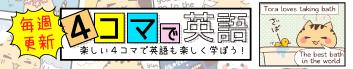 関西弁にゃんこ4コマ漫画