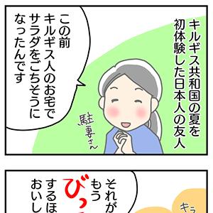 マンガ海外生活奮闘記4コマ