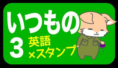 英語スタンプ